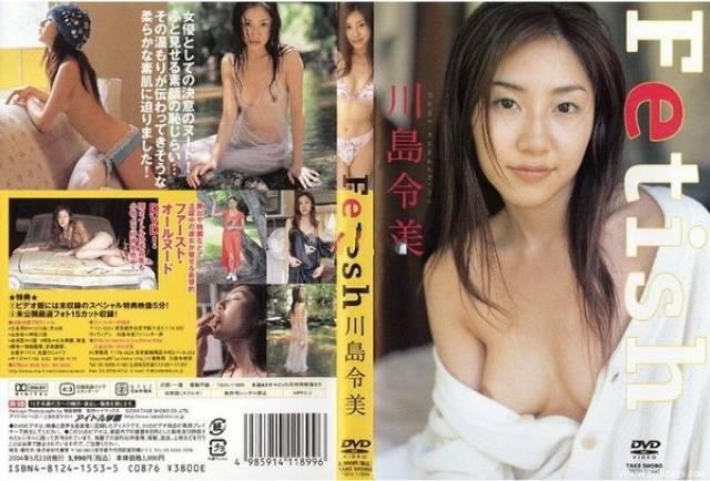 川島令美「Fetish」TSDV-11899